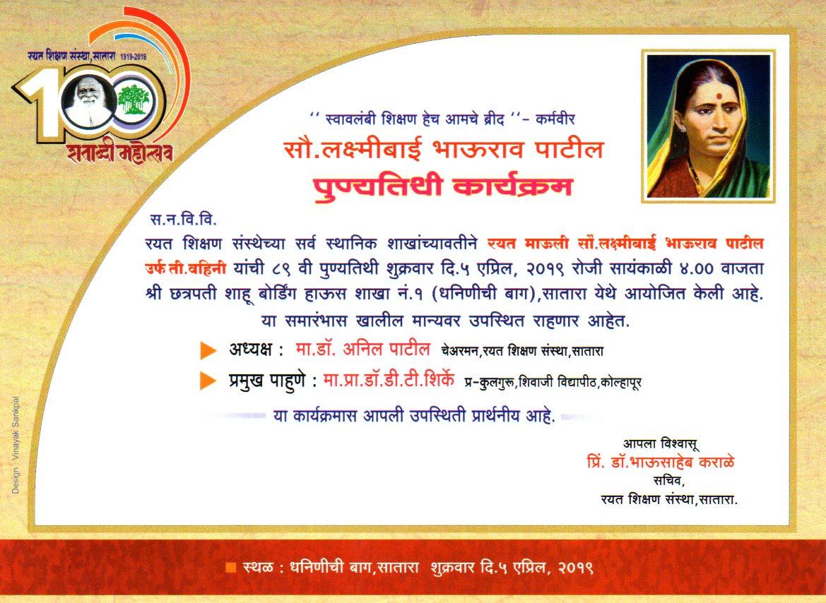 Rayat Shikshan Sanstha <br /> Founder Dr  Karmaveer Bhaurao Patil